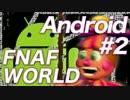 【翻訳実況】Android版『FNAF WORLD』 #2
