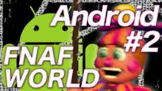 【翻訳実況】Android版『FNAF WORLD』 #2 thumbnail