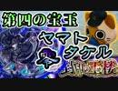 【モンスト実況】お覚悟!第四の宝玉・ヤ