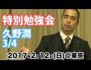 日本はなぜ大東亜戦争に敗れたのか(3/4) 【久野潤】