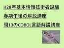H28年基本情報技術者試験春期午後の解説講座 問10のCOBOL言語解説講座