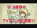 新作TVアニメ「魔法陣グルグル」新アニメシリーズ化決定!!PV【最高画質】
