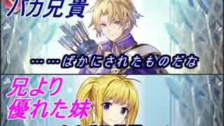 【FEヒーローズ】兄妹の絆 - クレイン&クラリーネ