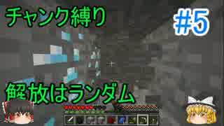 【Minecraft】チャンクに縛られ運に翻弄さ