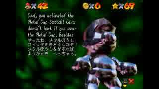【改造マリオ64攻略】SM64 LentiLevels 鉄