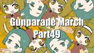 睡魔と戦いながら高機動幻想ガンパレード・マーチ実況プレイPart49