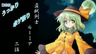【ゲームブック】盗賊剣士ルーミア 第二話【リプレイ】
