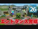【Planet Coaster 】ようこそ! 博士パークへ! #26【ゆっくり実況】