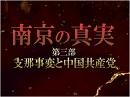 【歴史戦】映画「南京の真実」第三部 「支那事変と中国共産党」予告 [桜H29/3/14]