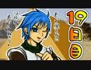 【SFC】マルチシナリオRPGで自由に冒険をしよう!【SOUL&SWORD実況】19日目