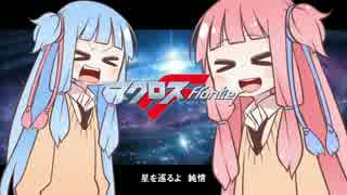 【コトノハシマイカワイイヤッター!!】「トライアングラー」【カバー】