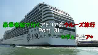 豪華客船で行くアドリア海クルーズ旅行 p