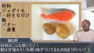 迫真!セイシュンの食卓部!その34【鮭と芋とバターの裏技】