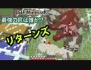 【日刊Minecraft】最強の匠は誰か!?リターンズ 修行でGO!【4人実況】