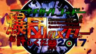【合作】キチガイレコード爆団のメドレー