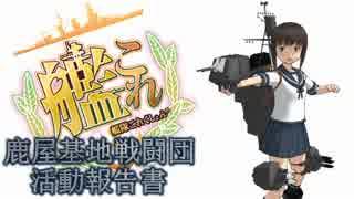 【艦これ】鹿屋基地戦闘団 活動報告書 第2話【MMD紙芝居】