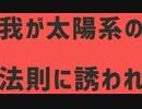 【素材】太陽系デスコ【歌詞文字のみ】
