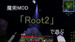 【Minecraft1.11.2】魔術mod「Roots2」で遊ぶ【ゆっくり実況】