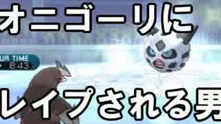【ポケモンSM】裏アグノム厨-5.5-【HP1/4