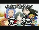 【シノビガミ】秋空に雪舞えば part終【実卓リプレイ】