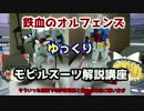 【鉄血のオルフェンズ】ガンダムバルバトス 解説【ゆっくり解説】part9