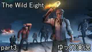 [The Wild Eight]北海道で遭難した人を操作するゲームpart3(ゆっくり実況)
