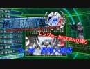 【地球防衛軍4.1】レンジャー INF縛り M35