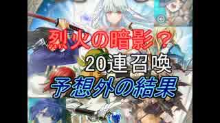 【FEヒーローズ】新英雄召喚 - 烈火の暗影? 20連召喚