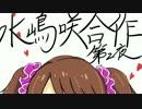 水嶋咲合作第2夜(Happy Birthday 咲ちゃん)