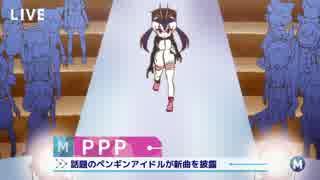 【けものフレンズ】PPPが登場するときに流