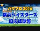 パワプロで横浜ベイスターズの旧応援歌集を作ってみた。
