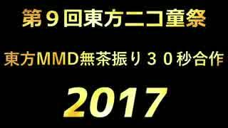 第9回東方ニコ童祭 東方MMD無茶振り30秒合作メンバー募集動画