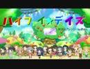 ハイファイ☆デイズ -L.M.B.Gアレンジ-【デレンジツアーvol.3】