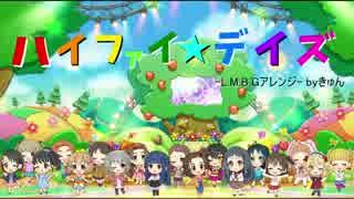 ハイファイ☆デイズ -L.M.B.Gアレンジ-【
