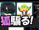 【あなろぐ部】第8回ゲーム実況者人狼02-2