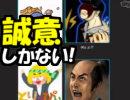 【あなろぐ部】第8回ゲーム実況者人狼02-3