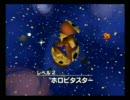 星のカービィ64を久々にプレイ レベル2-1~2