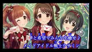 【ニコカラ】メルヘン∞メタモルフォーゼ!