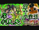 【モンスト実況】ドドドラゴン!第十の宝