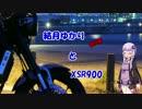 【結月ゆかり車載】結月ゆかりとXSR900 一
