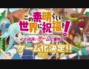 新作『この素晴らしい世界に祝福を! -この欲深いゲームに審判を!-』PV