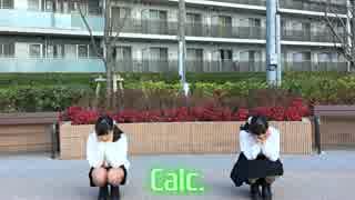 【きゃらめるちょこ】Calc.踊ってみた【強