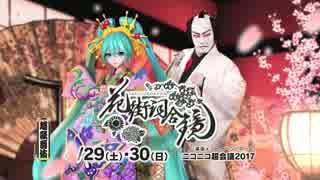 超歌舞伎「花街詞合鏡」制作ドキュメンタ