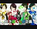 【ぼくたび4周年企画】ボ/カ/ロ×利きぼくたび企画 【総勢11名】