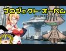 【ポケモンSM】オーベム・フィールド対決 春の陣!【VOICEROID】