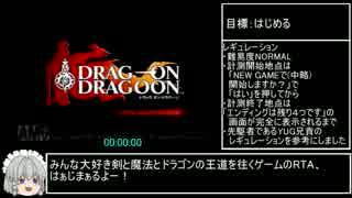 DRAG-ON DRAGOON_RTA_2時間31分43秒_Part1