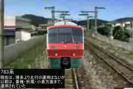 電車でGO!プロフェッショナル2  東風谷早
