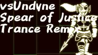 "vsUndyne ""Spear of Justice"" Trance Remix"