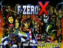 【TAS】 F-Zero X Jack cup