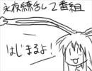 【手描き】東方 切情!永夜繚乱 結界&紅魔組編【ミラー】